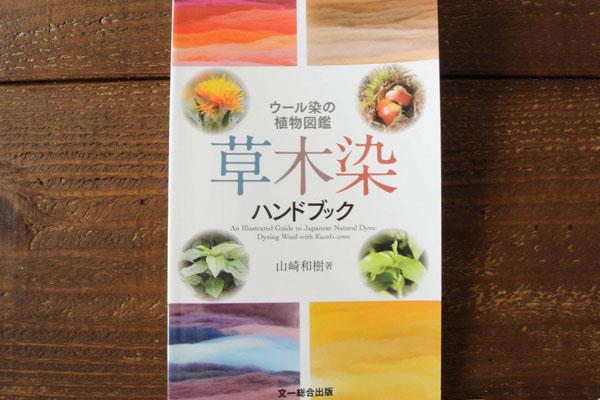 草木染めの本