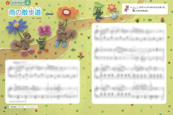 ヤマハピアノレッスン本・フェルト作家Yurinokoのリスとカエルのイラスト