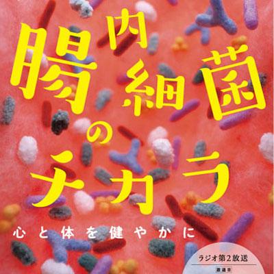chounaisaikin_hyoshi0220