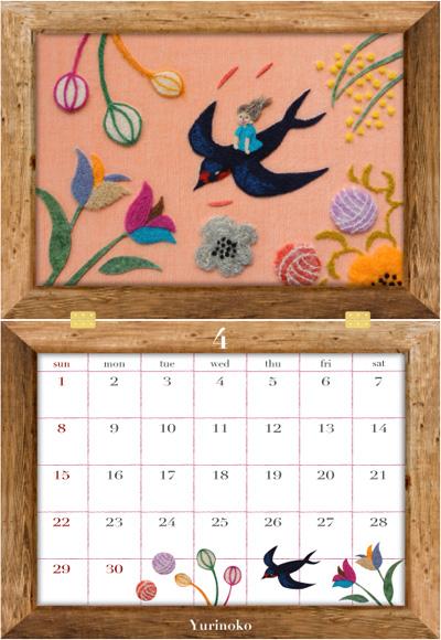 –企業カレンダーコンペティション用サンプルイラスト・フェルト作家Yurinoko