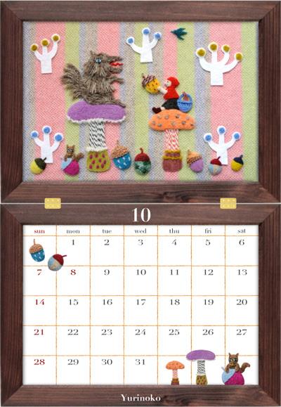 企業カレンダーコンペティション用サンプルイラスト・フェルト作家Yurinoko