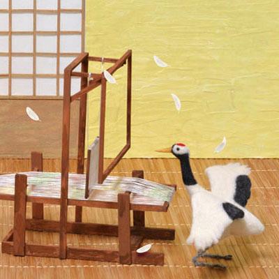 鶴の恩返し・フェルト作家Yurinokoの立体イラスト