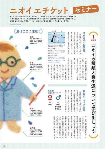 DHCオリーブ倶楽部・フェルト作家Yurinokoの赤ちゃんのイラスト