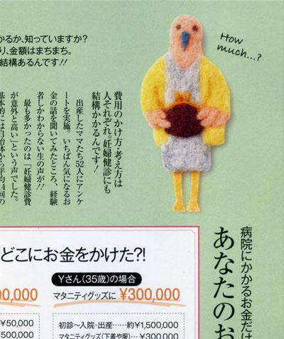 小学館Domani・フェルト作家Yurinokoの鳥のイラスト