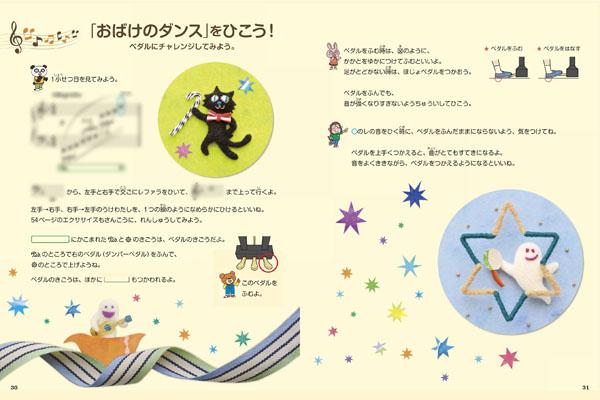 ヤマハピアノレッスン本・フェルト作家Yurinokoのおばけと猫のイラスト