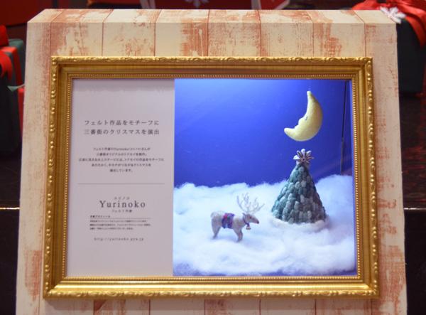 阪急三番街ツリーとトナカイ・フェルト作家Yurinokoの立体イラスト