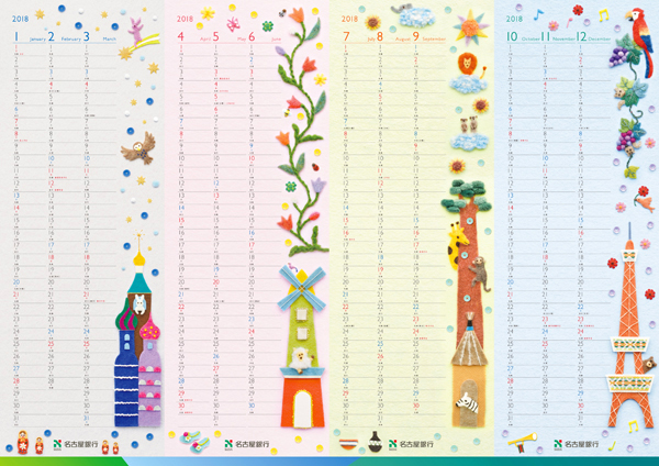 名古屋銀行企業カレンダーのフェルトイラスト・動物や花