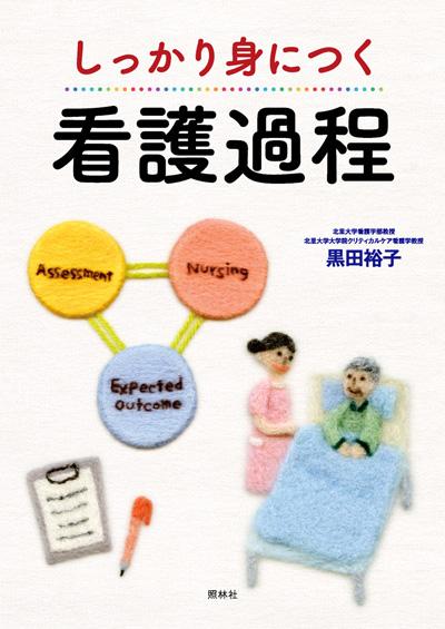 フェルト作家Yurinokoの看護のイラスト
