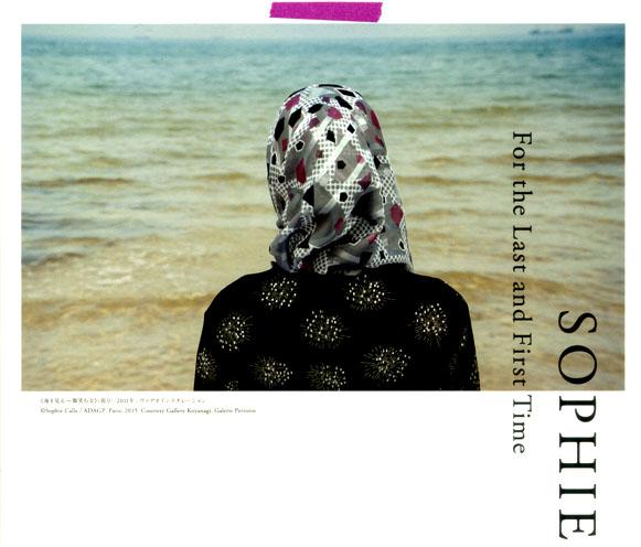 ソフィ・カルの展示写真